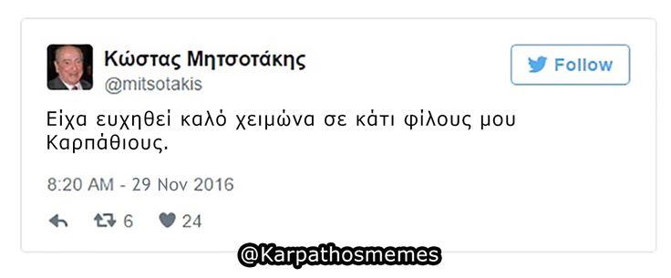 #mhtsotakis #twitter #quote #post #karpathos #memes #karpathosmemes #greek #greekquotes #funny #karpathosisland #rain #winter