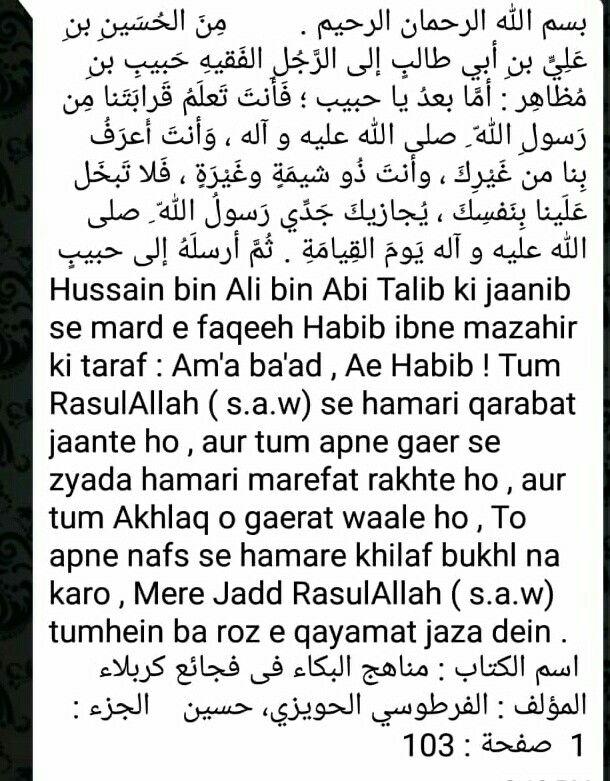 Aunthentic Letter Of Imam Hussain To Habib Ibne Mazahir Lettering Imam Hussain Math