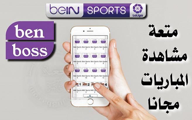 تحميل تطبيق Ben Boss الجديد لمشاهدة القنوات المشفرة وقنوات Bein Sport مجانا Phone Cases Case Bein Sports