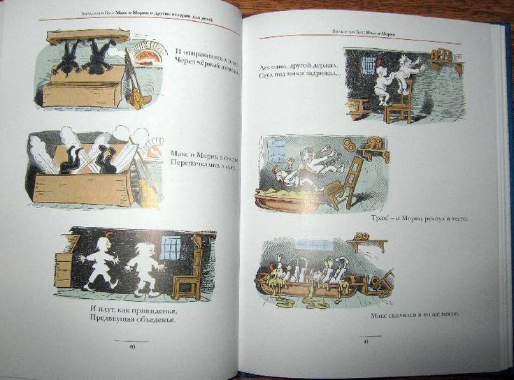 Иллюстрация 7 из 55 для Макс и Мориц и другие истории для детей: истории в стихах и картинках - Вильгельм Буш | Лабиринт - книги. Источник: Спанч Боб