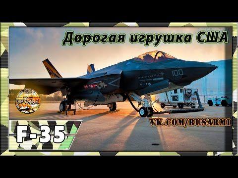 В Британию прибыли сверхсовременные американские истребители F-35A — Новини України