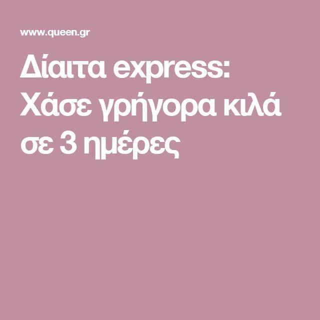 Δίαιτα express: Χάσε γρήγορα κιλά σε 3 ημέρες