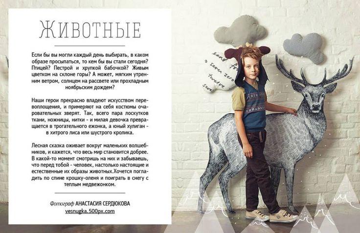 Animal kids by vesnugka Сердюкова Анастасия on 500px  #animal #kids #boy #wool #ёж #шерсть #сердюкова_анастасия #vesnugka.ru #vesnugka #fashion #fairytaile #halloween #animalkids #Kidsanimal #Lapsetmag #Publication