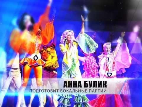 мама мия русская версия