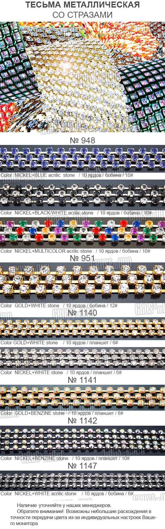 Швейная фурнитура, отделка со стразами, бисер: Украина, Россия, Белоруссия. Компания GROSS MODO