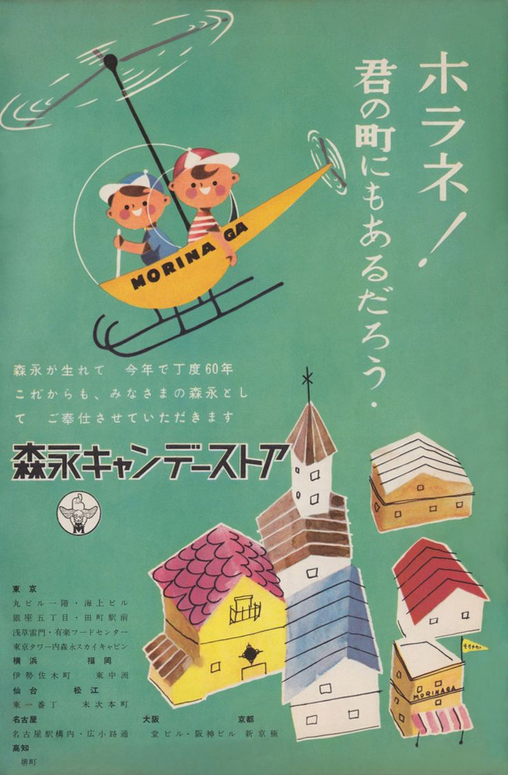 Advertisement for Morinaga Candy Store, 1959 via Retromania GoGo