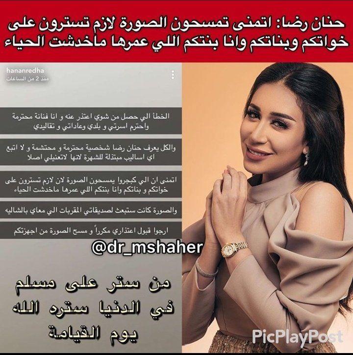 حنان رضا تزعم نشر صور عاريه لها وصديقاتها على البحر Ili