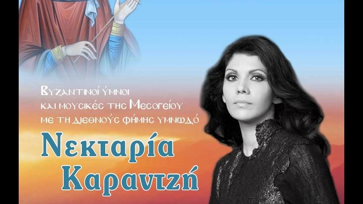 Από ξένο τόπο / Nektaria Karantzi /Greek traditional song from Asia Minor