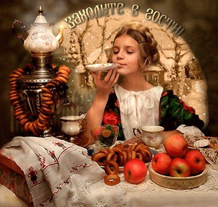 Картинки прикольные, гифы приглашаю на чай