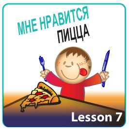Russian World 2 Lesson 7 Homework - image 11