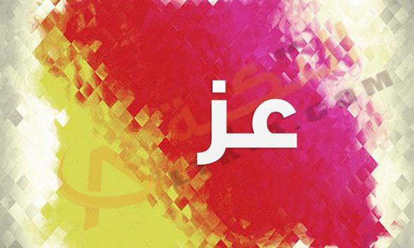 معنى اسم عز في القاموس العربي عز من أسماء الأولاد التي فيها وقار وفخر وهو من الأسماء المحببة لدى الكثير حيث انه سهل النطق وذلك لما يحتو Neon Signs Art Symbols