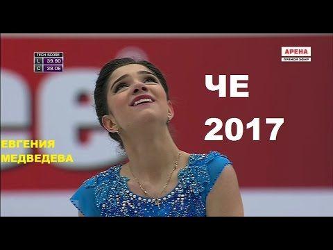 2017 ЧЕ Женщины SP Разминка 5-6 - YouTube