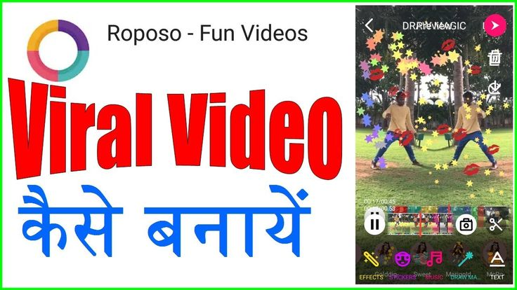 Roposo Viral Videos Kaise Banaye Roposo Par Viral Videos