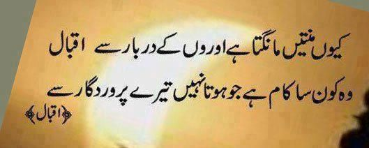 best poetry of allama iqbal in english - بحث Google