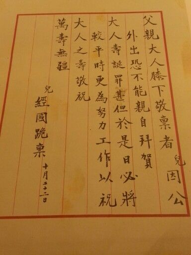台灣,中華民國  現代史一幕  你妳知道自己生活的狀態嗎?  時下在這塊土地享受著,前人的種樹成果的人們,可知道,曾經是多麼幸運,有個典範一直留存著……。  看看,齊家這事,從這封書信是那麼清楚。這是你妳我難以做到的事!!  **** Chiang Ching-Kuo Taiwan,R.O.C.