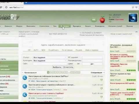Зарегистрироваться на seo-fast: http://seo-fast.ru/?r=368074 На SEO-FAST.RU можно легко и быстро заработать реальные деньги. К вашим услугам различные методы заработка: Просмотр разных сайтов рекламодателей Выполнения различных интересных заданий Получение прибыли от работы ваших рефералов Продажа рефералов на ярмарке Уникальная система автоматического исчисления рефбека Привлекательная система достижений Платёжные системы  Отсутствие порнографии Отсутствие заражённых сайтов вирусами