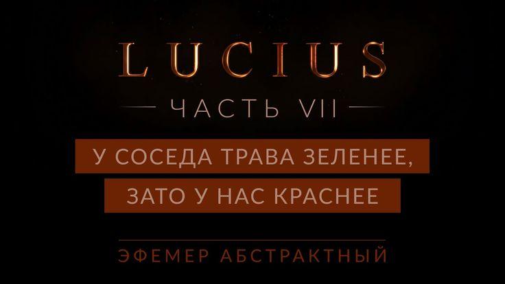 """В этом видео #Эфемер продолжает проходить жутковатую игру #Lucius, на этот раз проходим 9 главу """"У соседа трава зеленее, зато у нас краснее"""". Бедный #Антонио, которому было жарко, решил использовать не тот предмет против жары =)"""