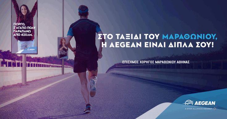 Η ΑEGEAN στηρίζει τη μεγαλύτερη αθλητική διοργάνωση της χώρας, τον Αυθεντικό Μαραθώνιο