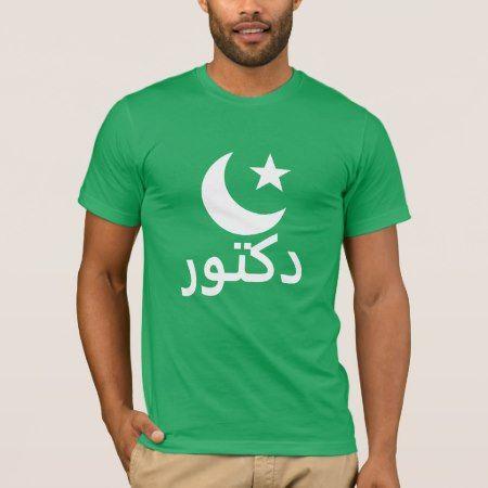 دكتور Doctor in Arabic T-Shirt - click to get yours right now!