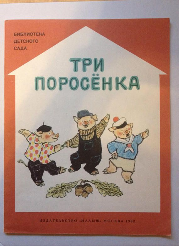 Three little pigs in Russian children's book paperback