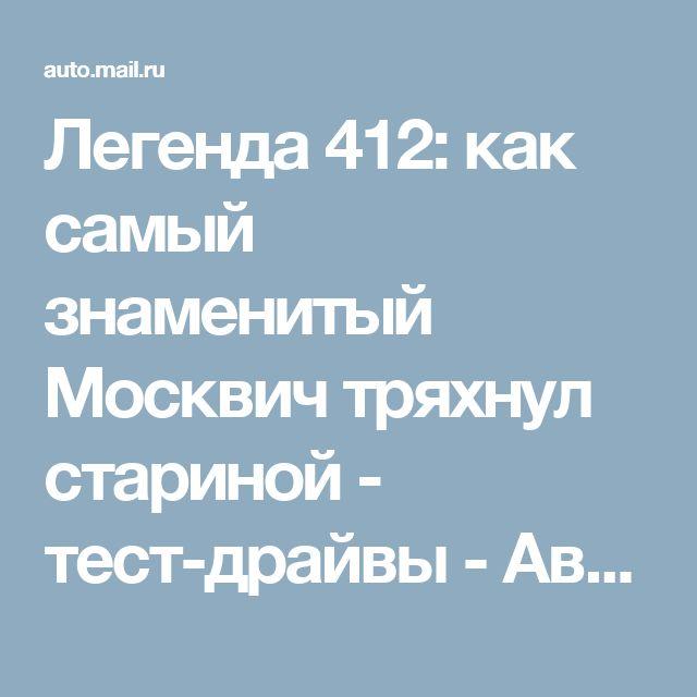 Легенда 412: как самый знаменитый Москвич тряхнул стариной - тест-драйвы - Авто Mail.Ru