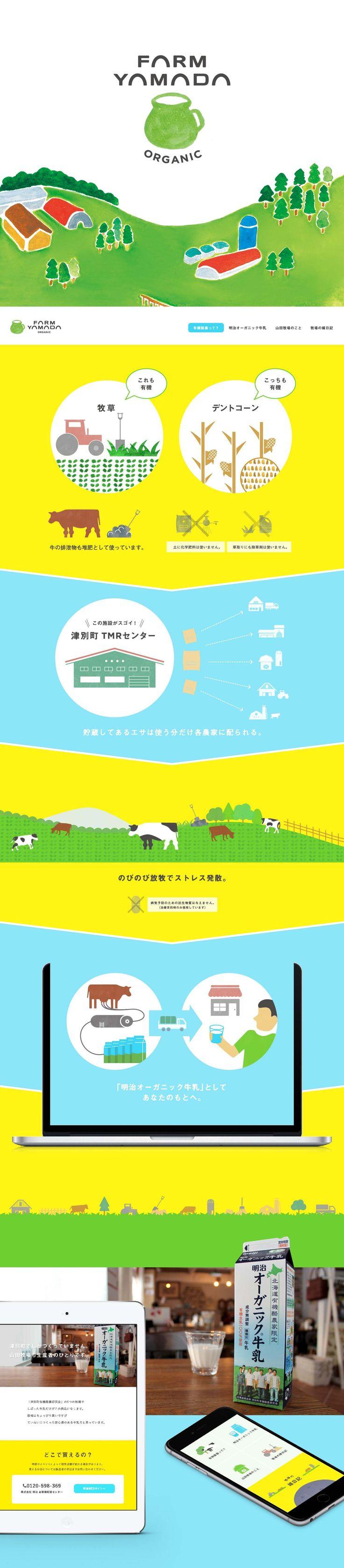 山田牧場 - IMPROVIDE Co.,Ltd.  明治の「オーガニック牛乳」をご存知ですか?北海道内や首都圏の大手スーパー、デパートで見かける方も多いと思います。実はこの牛乳をつくっているのがオホーツク、津別町の数軒の牧場です。山田さんはそのうちの一軒。お父さんが築いてきた有機酪農の礎を、息子さん夫婦が受け継いでいます。で、HPをリニューアルしたいというお話があり、このデザインに至りました。有機農業を知っている人は多いかと思いますが、「有機酪農」は意外と知られていません。そこの部分を自社のHPでわかりやすく伝えるというのがいちばんの命題。有機酪農とは要するに有機農法で栽培した飼料を牛に与え、その牛たちから搾った牛乳だけを一元出荷してオーガニックの牛乳としてお届けする、というものです。なるべく文字を少なくしてビジュアルで表現できるよう配慮しました。1パック400円程度で高価な牛乳ですが、それだけの価値がある商品です。売場で見かけたら、ぜひお試しください。