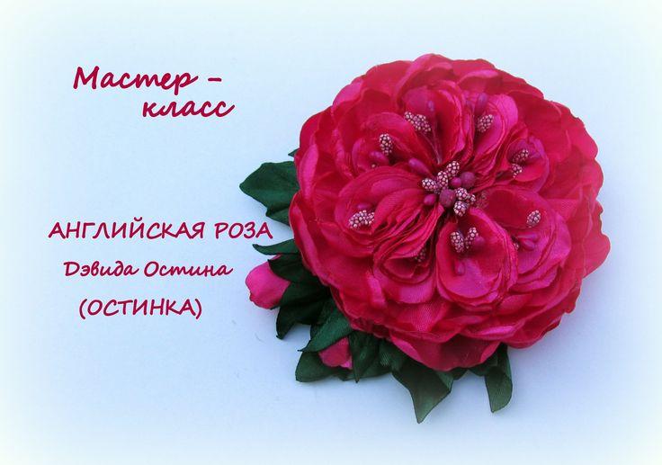 МК Английская роза Дэвида Остина из лент.Брошь/DIY