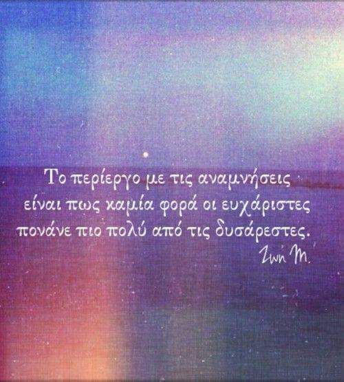 Greek Quotes About Love: Οι 2779 καλύτερες εικόνες από τον πίνακα ΑΠΟΦΘΕΓΜΑΤΑ στο