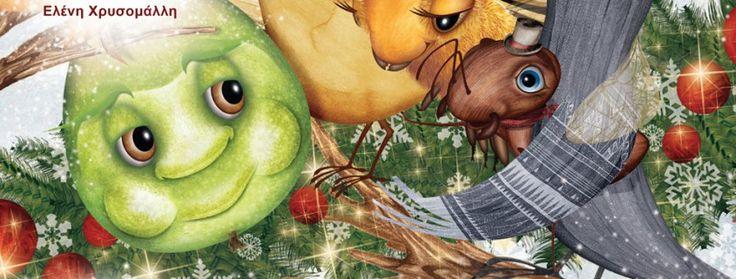 """""""Το Καρύδι και το Χριστουγεννιάτικο Κέικ"""" στο Θέατρο Σοφούλη (από 10/12)"""
