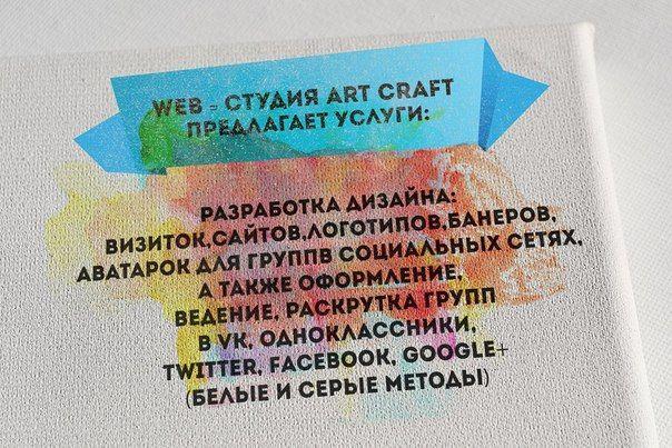Дизайн и разработка сайтов от ART CRAFT