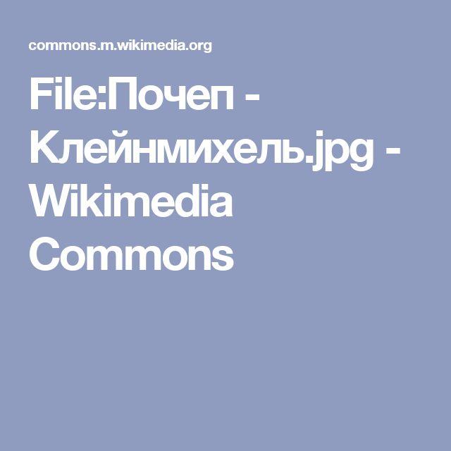File:Почеп - Клейнмихель.jpg - Wikimedia Commons