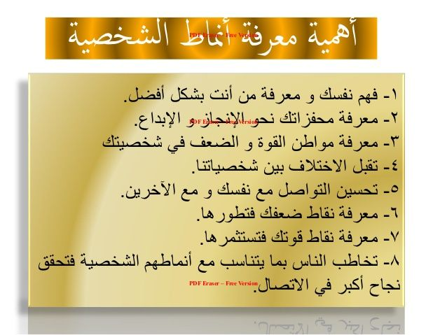 مهارات التعامل مع الناس وفق انماطهم Calligraphy Arabic Calligraphy
