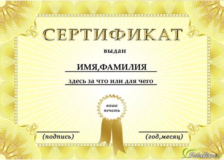 Открытка шкода, открытка сертификат шаблон