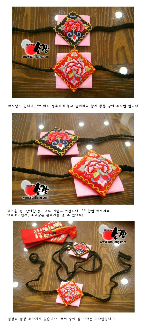 Table decorations??   HANBOK -accessories for korean clothes,dress. hanbok shoes,norigae,korean traditional accessory