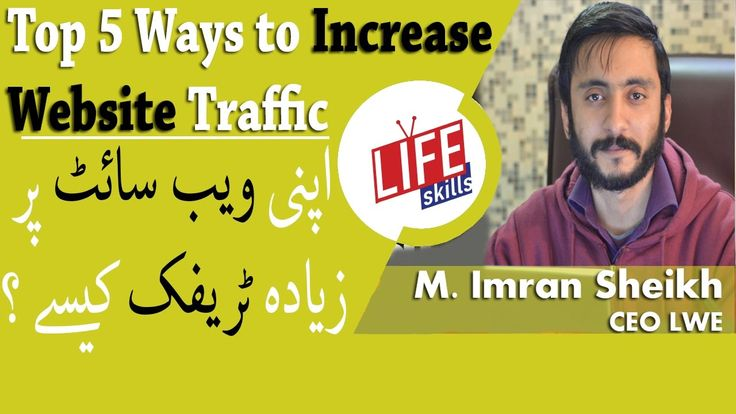Top 5 Ways to Increase Website Traffic with  Imran Sheikh | Life Skills TV