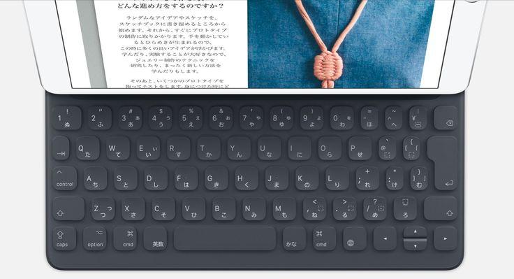 アップルは、WWDCで公開した新iPad Pro(10.5インチ、12.9インチ)に向けて、新しいSmart Keyboardを発売しました。新しくJIS配列の日本語キーボードも用意しています。  Smart Keyboardは、iPad Proの画面カバーも兼ねるキーボードです。一般的なキーボードと異なり、繊維を使...