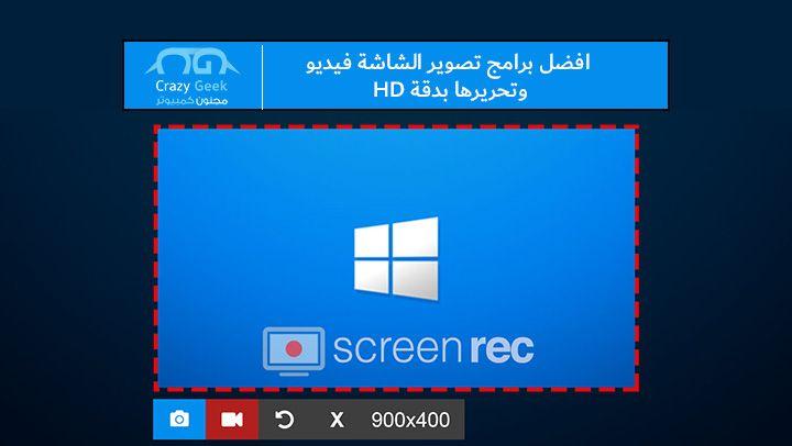 افضل برنامج تصوير الشاشة فيديو 8211 5 برامج لتسجيل شاشة الكمبيوتر Hd وتحريرها بدقة Geek Stuff Technology Letters
