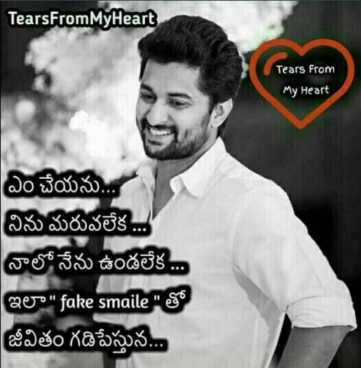 Love Failure Quotes In Telugu Wallpapers: Pin By Sriram Kavala On Funny