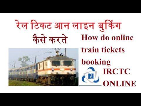 Technical Prajapati: rail ticket online रेल टिकट ऑनलाइन बुकिंग कैसे करत...