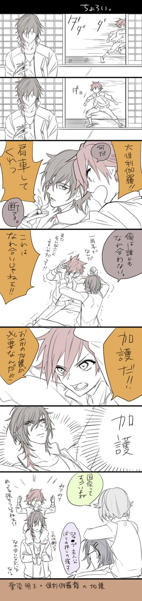 Kuri-chan got sort of bullied by Aizen?