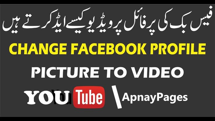 How do I add or change my facebook profile Picture a Video in Hindi and ...