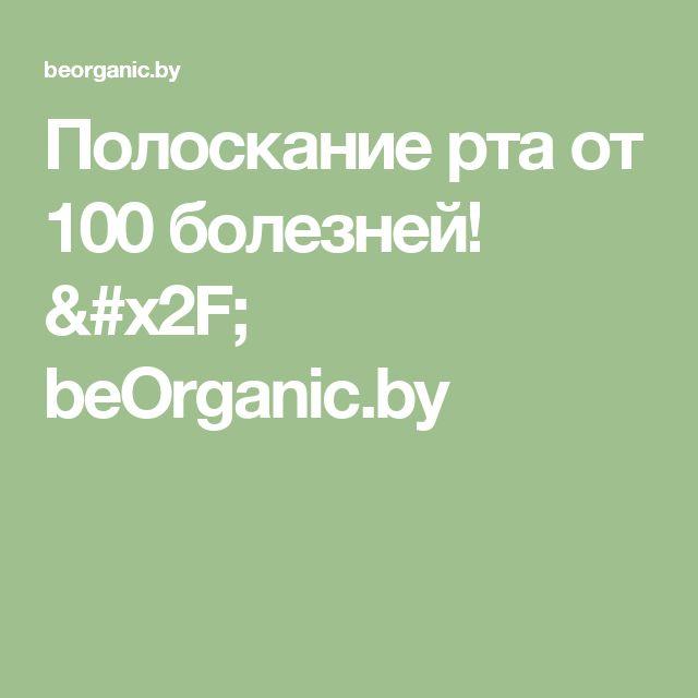 Полоскание рта от 100 болезней! / beOrganic.by