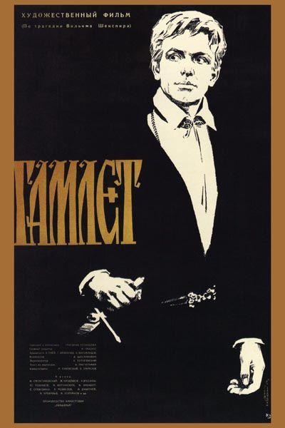 """""""Гамлет"""" 1964"""