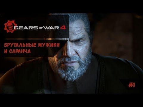 Gears Of War 4 - #1 Брутальные мужики и монстры. Прохождение на русском. - YouTube