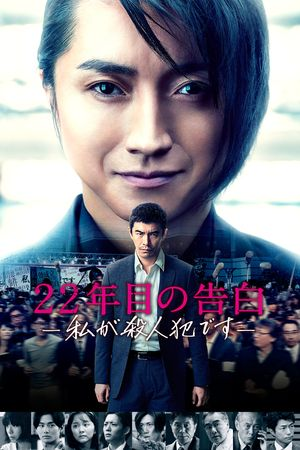 Nonton Film Memoirs of a Murderer (2017) BluRay 480p & 720p mp4 Hindi English Sub Indo Watch Online Streaming Full HD Japanese Movie Download LkTv21 Indoxxi