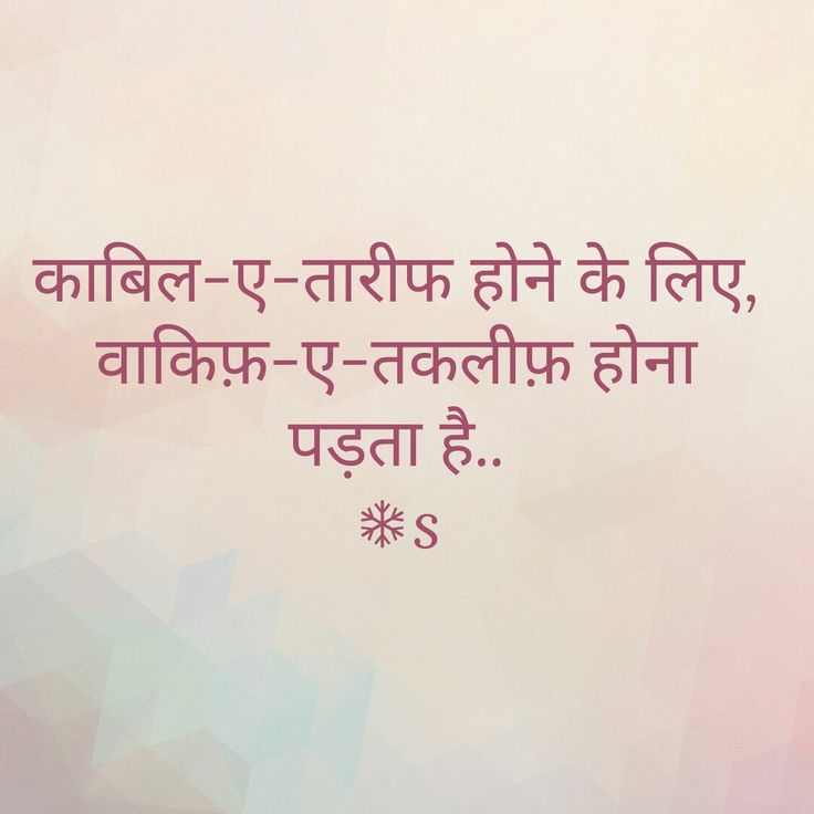 Sad Love Quotes In Gujarati: 560 Best Ultimate Shayari Images On Pinterest