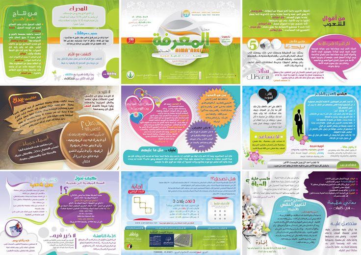 مجلة حائطية مدرسية جاهزة اجمل صور Banner Design Apple Wallpaper Iphone Design