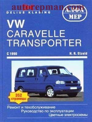 Volkswagen T4 Caravelle / Transporter / Multivan руководство по ремонту