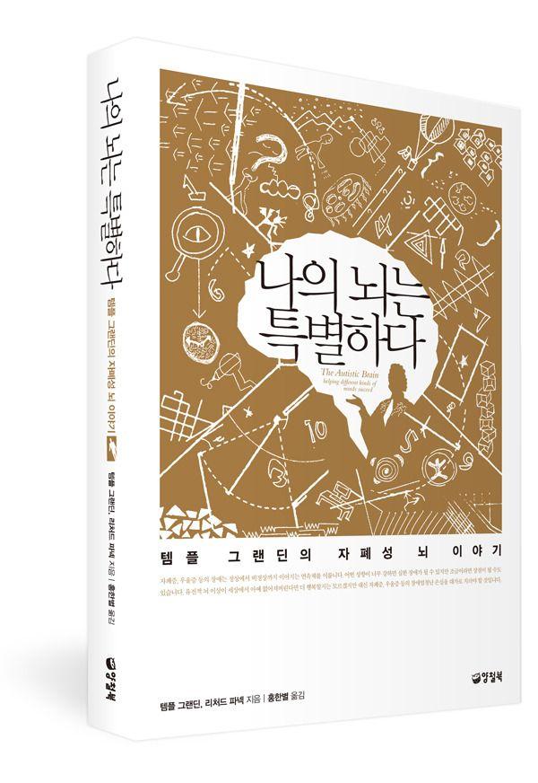 2015. 7. 양철북. 나의 뇌는 특별하다. design illust by shin, byoungkeun.