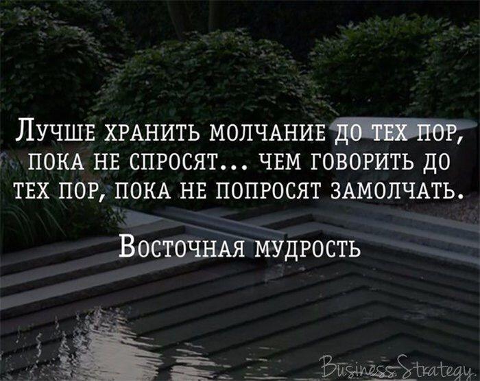 картинка с надписью молчание